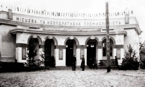 ВДНХ в Житомире. Фото 1954 года
